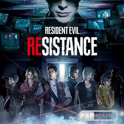 У Project Resistance появилось официальное название