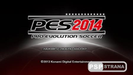 Pro Evolution Soccer 2014[FULL][ISO][RUS][2013]